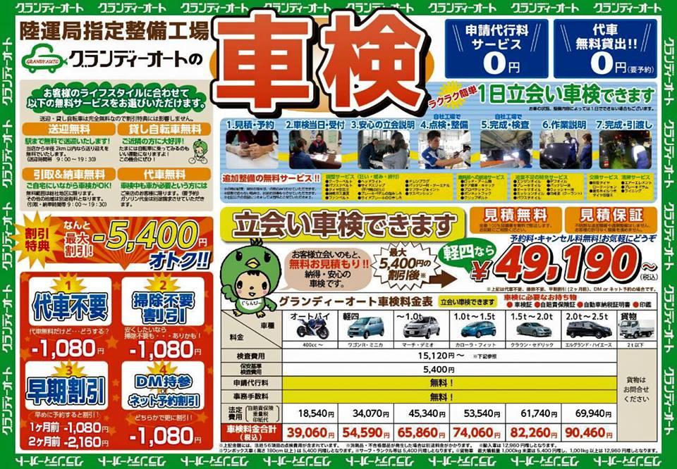 車検チラシ2015.9.26