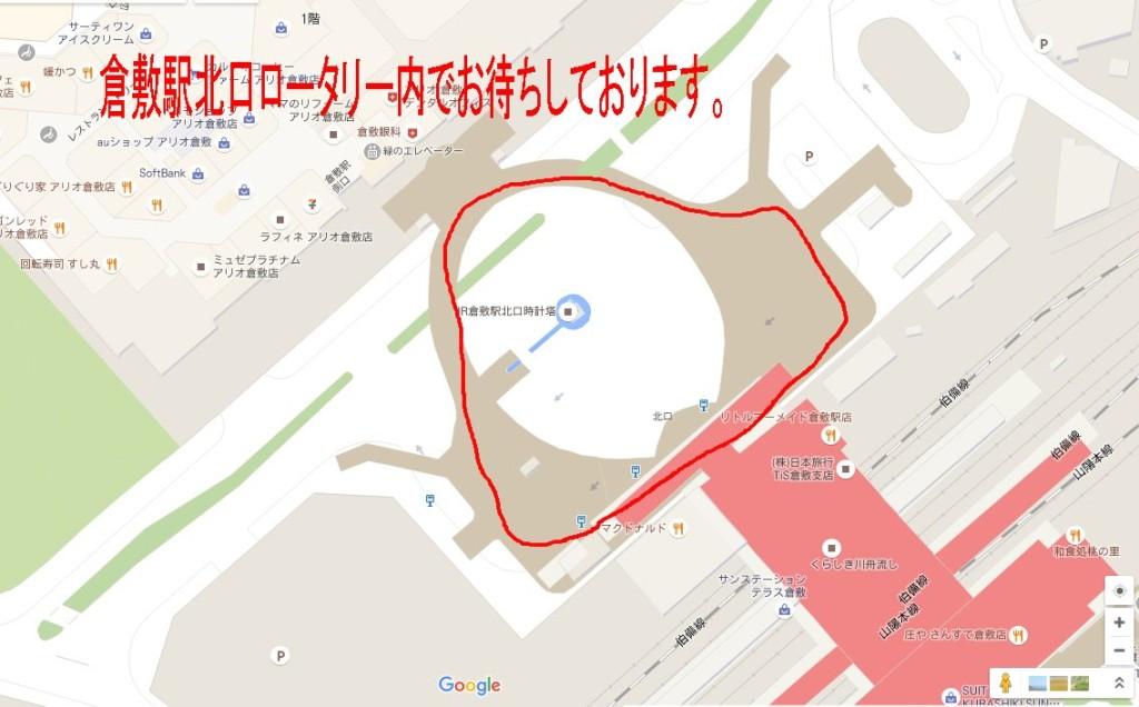 倉敷駅バスレンタカー受け渡し場所