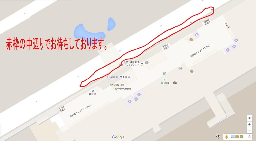 岡山空港バスレンタカー受け渡し場所